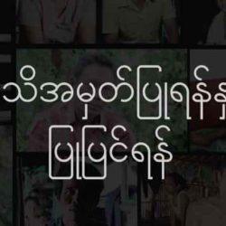 အသိအမှတ်ပြုရန်နှင့် ပြုပြင်ရန် - အလွတ်သဘောအမှန်တရားပေါ်ပေါက်ရေး စီမံချက်များနှင့် မြန်မာနိုင်ငံတွင် တရားမျှတမှု ပေါ်ထွန်းစေရေး