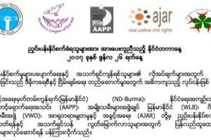 ညှင်းပန်းနှိပ်စက်ခံရသူများအား အားပေးကူညီသည့့်် နိုင်ငံတကာနေ့