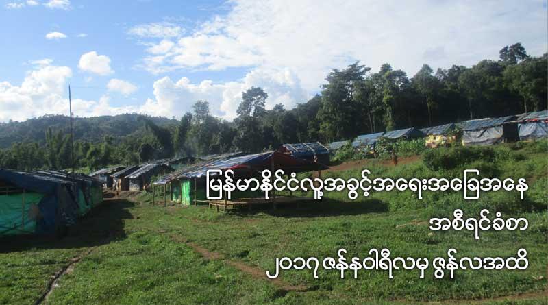 မြန်မာနိုင်ငံအလူ့အခွင့်အရေးအခြေအနေ အစီရင်ခံစာ ၂၀၁၇ ခုနှစ် ဇန်နဝါရီလ မှ ဇွန်လအထိ