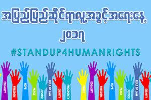 """""""မြန်မာနိုင်ငံရှိ လူ့အခွင့်အရေးချိုးဖောက်ခံရသူများအား တရားမ ျှတမှုရရှိစေရေးအတွက် အကူအညီပေးရန် အဆင်သင့်ရှိခြင်း"""""""