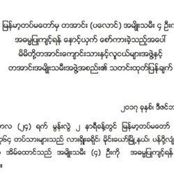 မြန်မာ့တပ်မတော်မှ တအောင်း(ပလောင်) အမျိုးသမီး ၄ ဦးကို အဓမ္မပြုကျင့် ရန် နှောင့်ယှက် စော်ကားခဲ့သည့်အပေါ် မိမိတို့ တအောင်းကျောင်သားနှင့် လူငယ်များအဖွဲ့နှင့် တအောင်းအမျိုးသမီးအဖွဲ့အစည်း၏ထုတ်ပြန်ချက်