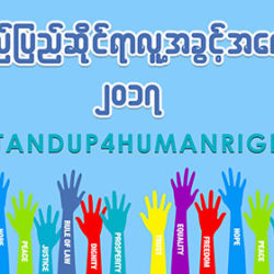 "ND-Burma Statement on International Human Rights Day:""We are ready to help deliver justice for Burma's many victims of human rights violations"""