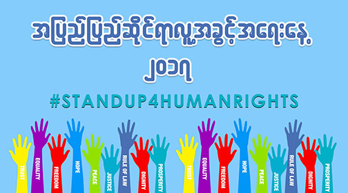 """ND-Burma Statement on International Human Rights Day:""""We are ready to help deliver justice for Burma's many victims of human rights violations"""""""