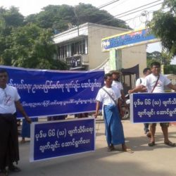 Myanmar: Repeal Section 66(d) of the 2013 Telecommunications Law